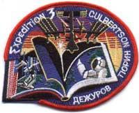 Logo Trzeciej Załogi ISS